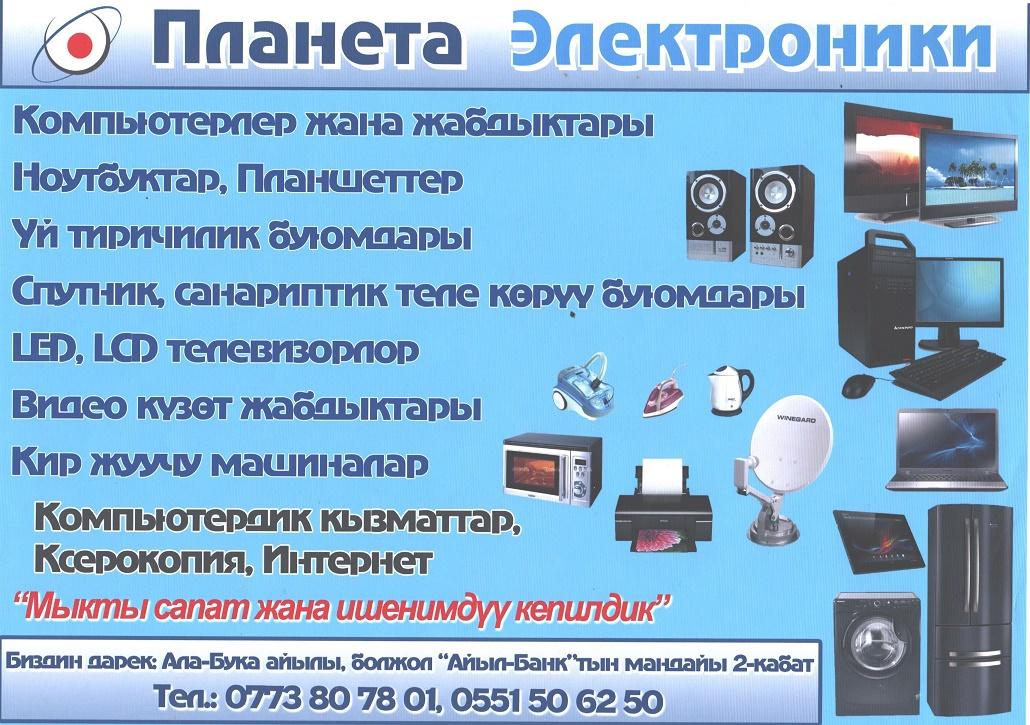 планета электроники 001 (2)